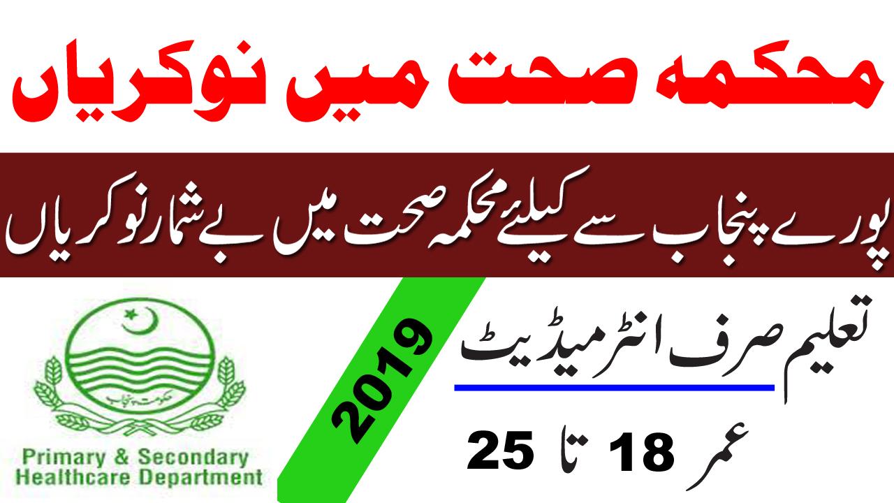 Primary & Secondary Healthcare Department Punjab Jobs 2019 Junior