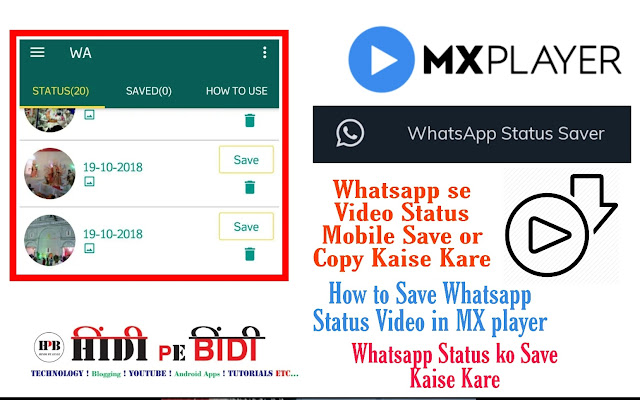Whatsapp se Video Status Mobile Save or Copy Kaise Kare|Whatsapp Status ko Save Kaise Kare