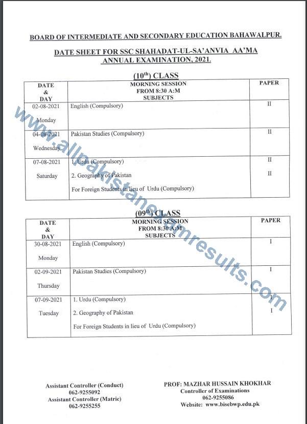 Date Sheet 2021 Exam Shahadat Al Sanvia Al Aama Bawalpur Board