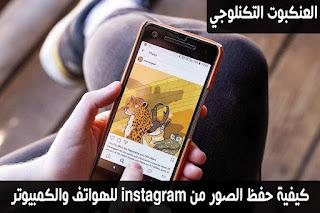 كيفية حفظ الصور من Instagram للهواتف والكمبيوتر