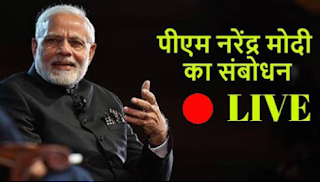 PM MODI Speech on Corona virus 24-3-2020  8 p.m.
