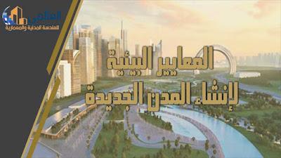 المعايير البيئية لإنشاء المدن الجديدة