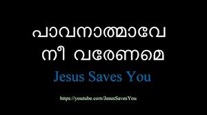 Pavanathmave Nee Varename Lyrics