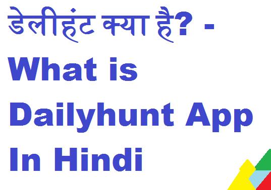 Dailyhunt Mobile App Kya Hai in Hindi
