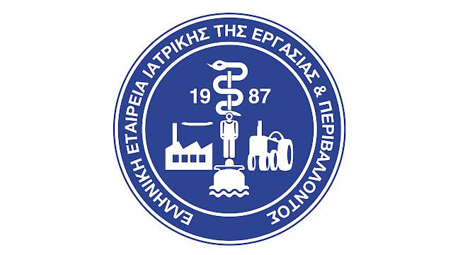 Επίσημες προτάσεις Ελληνικής Εταιρείας Ιατρικής Εργασίας για την προτεραιότητα εργαζομένων στο εμβολιασμό