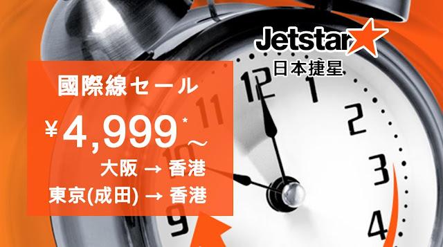 冬季回程優惠,大阪/東京 返港 單程4,999円,明日(6月24日)早上9時開賣 - Jetstar。