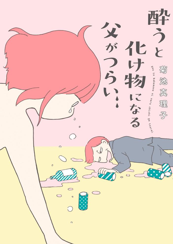 You to Bakemono ni naru Chichi ga Tsurai manga - Mariko Kikuchi