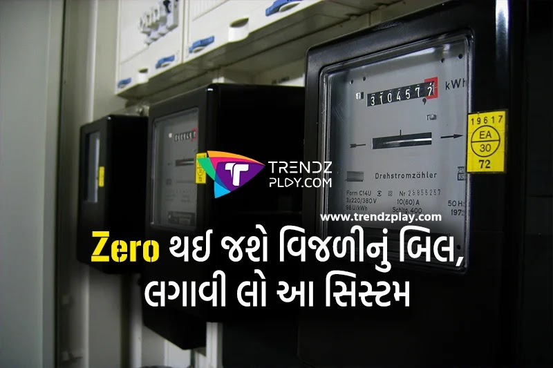 Electricity bill will be zero, apply this system to your home