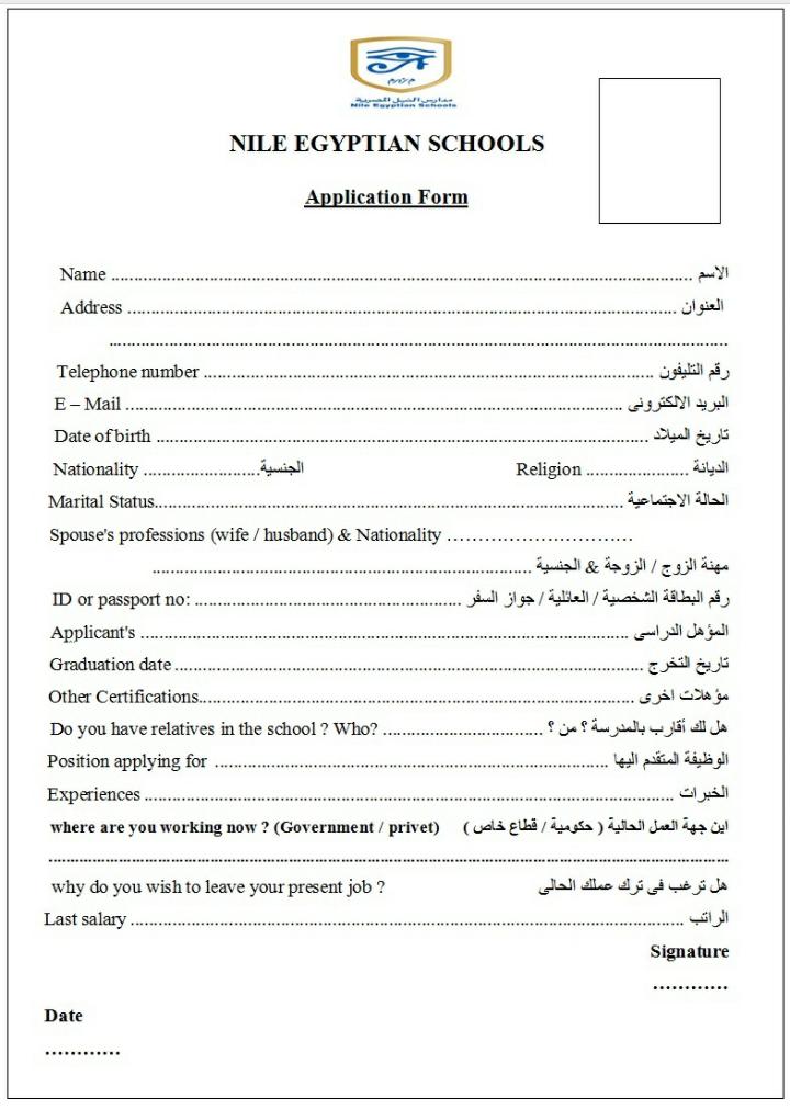 حصريا ننشر استمارة التقديم بوظائف رئاسة مجلس الوزراء لجميع التخصصات بالمحافظات