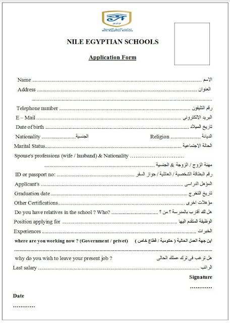حصريا ننشر استمارة التقديم بوظائف رئاسة مجلس الوزراء لتخصصات بالمحافظات حتى 1 يناير 2017