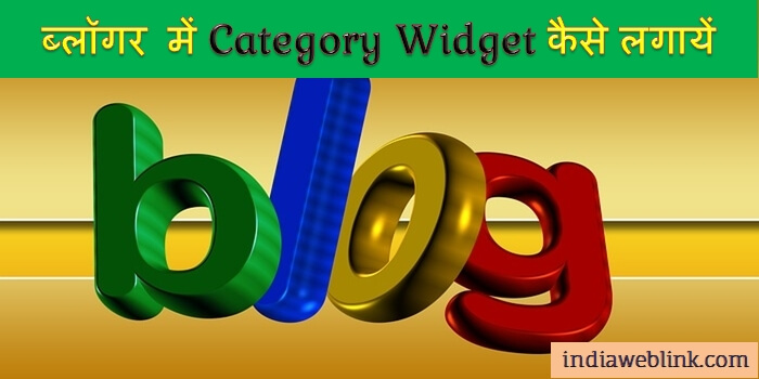 blog me category widget kaise lagaye