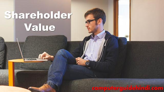 Shareholder Value क्या है?