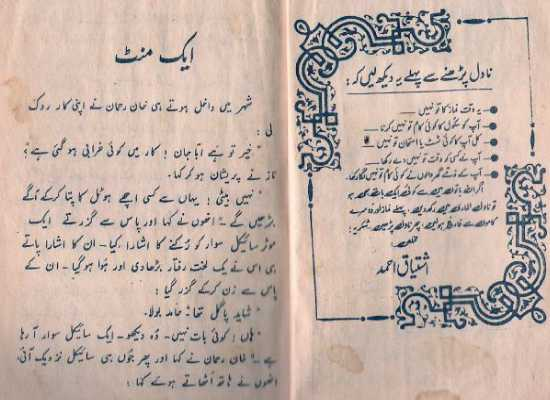 Hungamo ka sheher Novel by Ishtiaq Ahmad sample pages