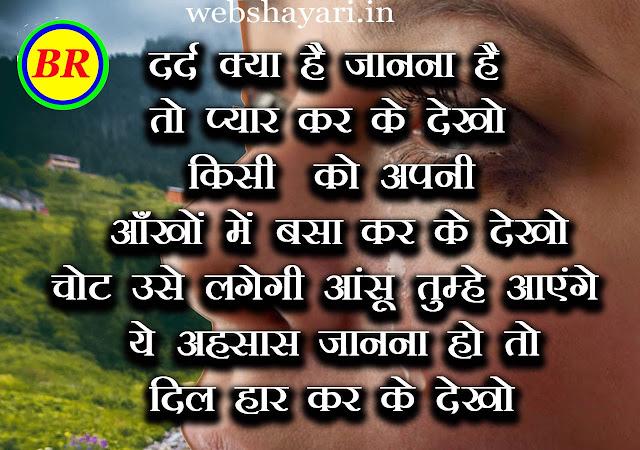 हिन्दी शायरी दर्द ए दिल