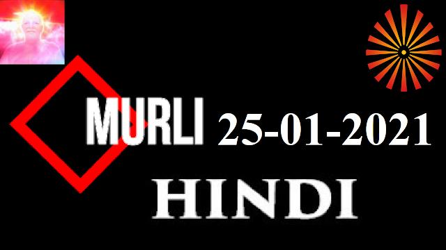 Brahma Kumaris Murli 25 January 2021 (HINDI)