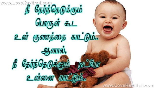 Life thoughts in tamil - Good thoughts in tamil - Thought for the day in tamil