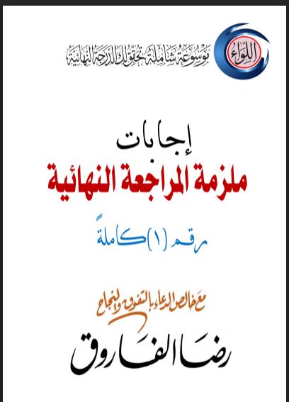 اجابات المحاضرة الاولى مراجعة نهائية فى اللغة العربية للصف الثالث الثانوى 2021 للاستاذ/ رضا الفاروق