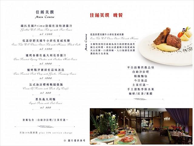 花季度假飯店覓堂菜單