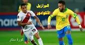 نتيجة مباراة البرازيل والإكوادور في تصفيات كأس العالم 2022