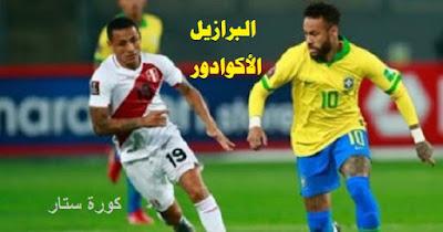 مشاهدة مباراة البرازيل والاكوادور بث مباشر يلا شوت في تصفيات كأس العالم brazil-vs-ecuador