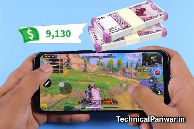 Mobile game खेलो और पैसे बनाओ? khel kar paise kaise kamaye?