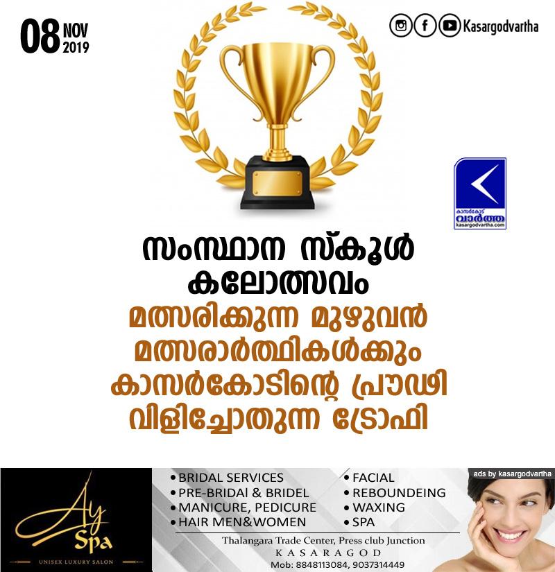 Kasaragod, Kerala, news, Top-Headlines, Trending, School-Kalolsavam, State School Kalolsavam: Trophy for all participants
