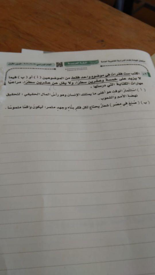 اجابة بوكليت اللغة العربية للثانوية العامة 2020 2