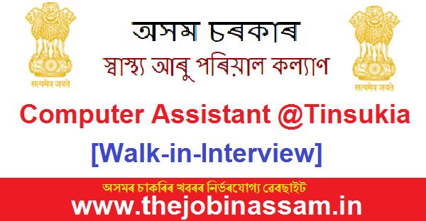 Director of Health Services (FW) Assam Recruitment 2020