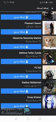 تحميل تطبيق فيس بوك الاسود اخر تحديث