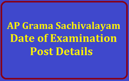 AP Grama Sachivalayam: Date of examination and posts details /2019/08/ap-grama-sachivalayam-date-of-examination-and-post-details.html