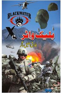 Black Water Urdu PDF Novel Free Download By Tariq Ismail Sagar