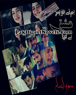 Hum Ne Tu Bas Ishq Hai Kia By Mehwish Ibtisaam Urdu Novel Free Download Pdf