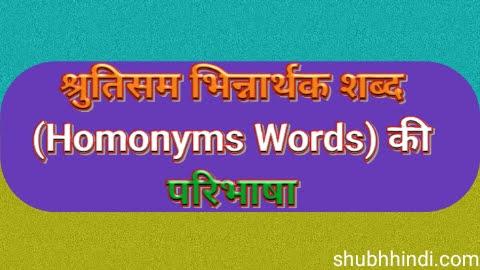 श्रुतिसम भिन्नार्थक शब्द (Homonyms Words) की परिभाषा - hindi grammar