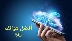 أفضل هواتف 5G التي يمكنك شراؤها الآن
