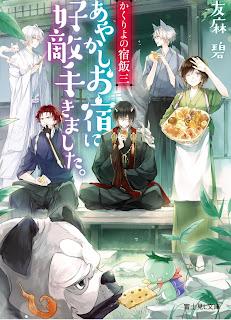 かくりよの宿飯 Kakuriyo no Yadomeshi free download