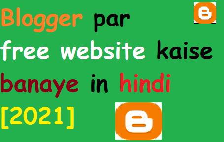 Blogger par free website kaise banaye in hindi [2021]