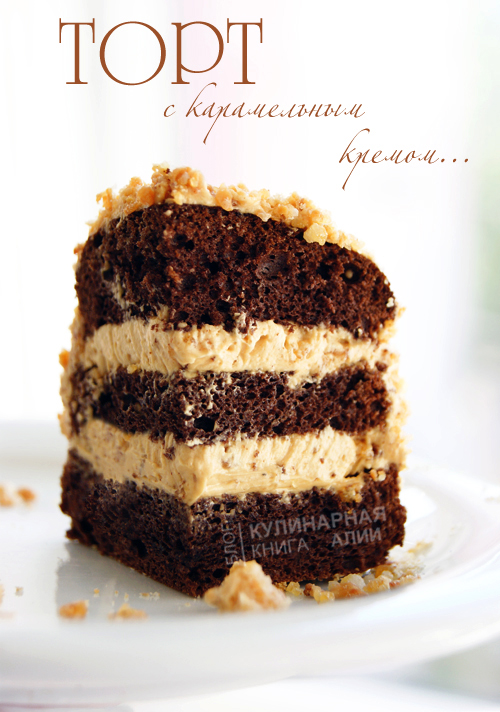 торт пражский с заварным кремом рецепт с фото