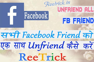 Facebook Friend, Unfriend, सभी Facebook Friend को एक साथ Unfriend कैसे करें, सभी Facebook Friend Unfriend कैसे करें, Facebook Friend Unfriend