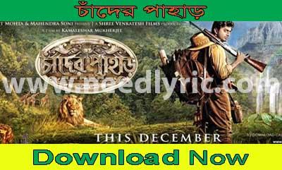 chander pahar full movie download 480p