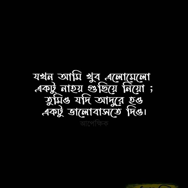 ইমোশনাল পিকচার ছবি  Emotional Picture Bangla 2020