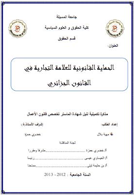 مذكرة ماستر: الحماية القانونية للعلامة التجارية في القانون الجزائري PDF