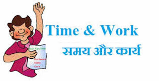 Time and Work Formula in Hindi
