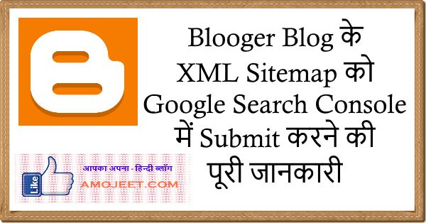 blogger-blog-ke-xml-sitemap-ko-google-search-console-me-submit-kaise-kare-full-hindi-guide