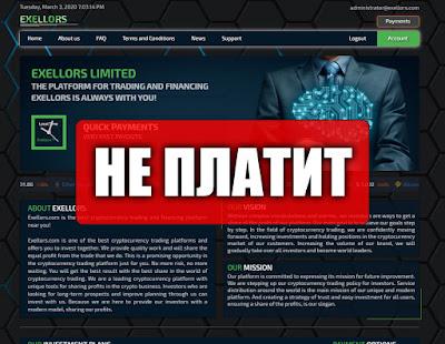 Скриншоты выплат с хайпа exellors.com