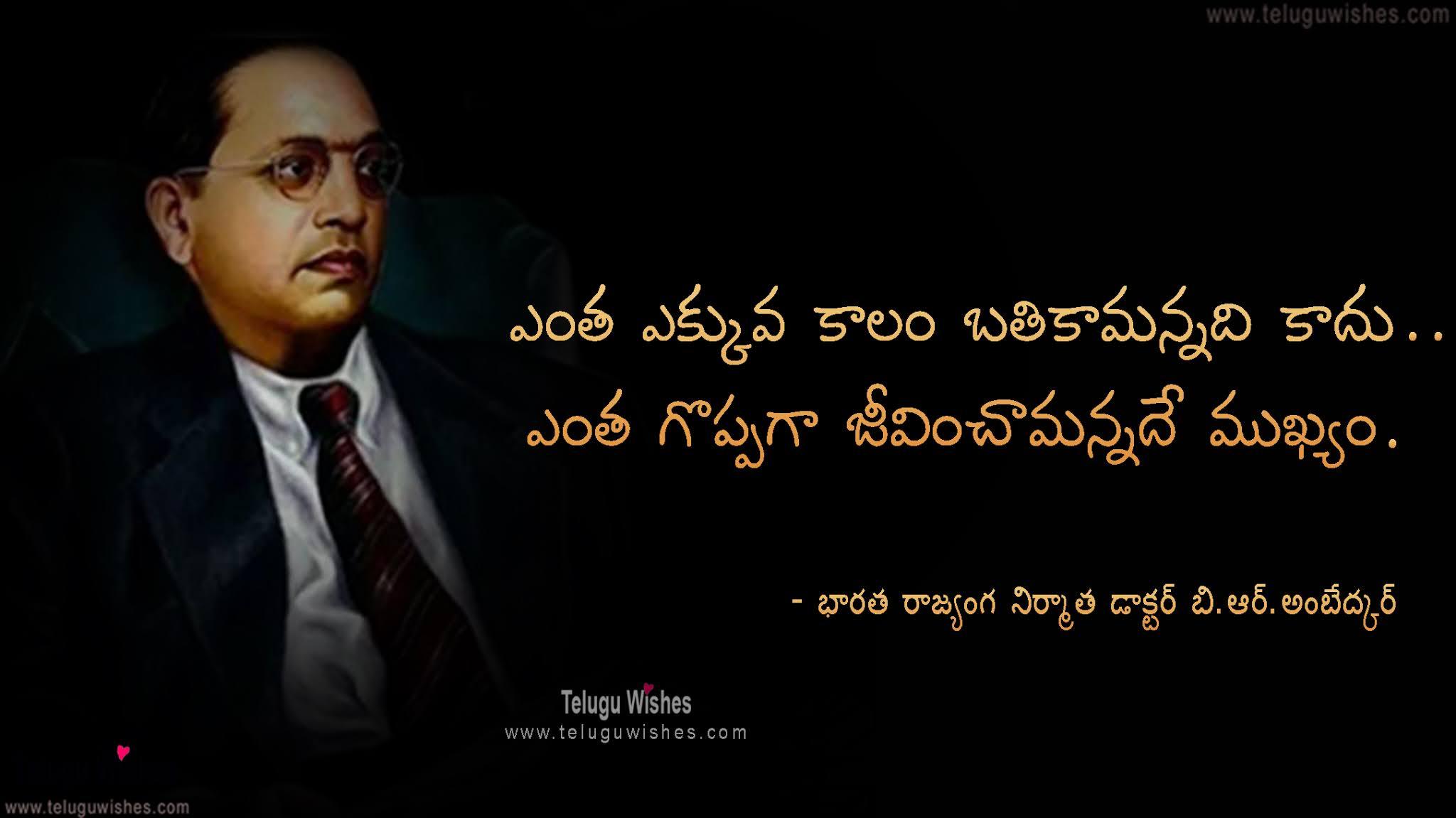 Ambedkar motivational quotes in telugu