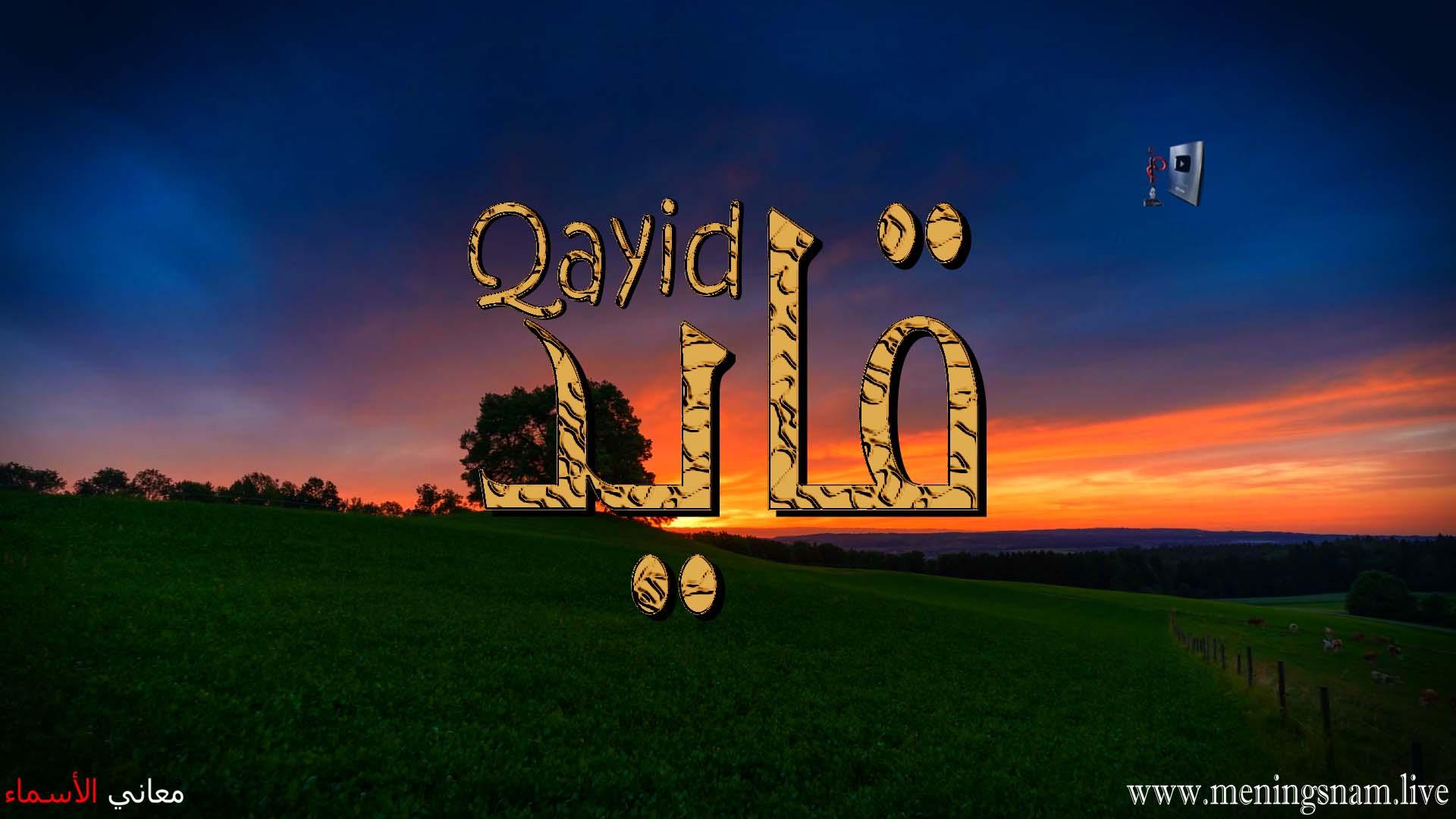 معنى اسم قايد وصفات حامل هذا الاسم Qayid