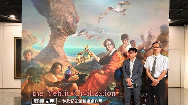 野柳文明─林欽賢繪畫創作展 體驗跨時空藝術