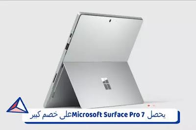 يحصل Microsoft Surface Pro 7 على خصم كبير