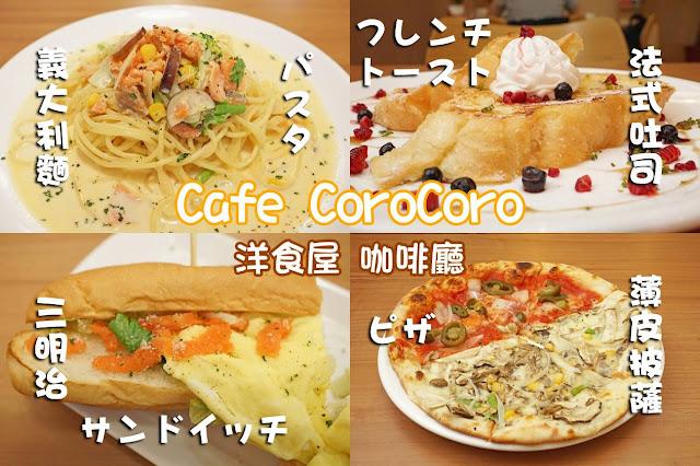 12377728 913957471990832 590436919868195409 o - 和風洋食|Cafe Coro Coro
