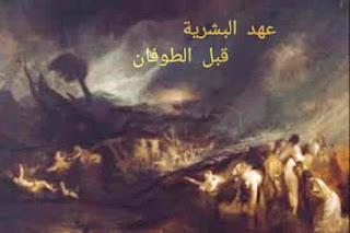 عصر ما قبل الطوفان - بداية من عهد آدم إلى نوح عليهما السلام